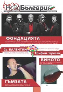 Вестник Нова България - брой 6 (февруари 2015)_Page_01