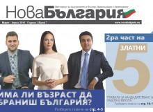 Vestnik_Nova_Bulgaria_broi-7_Fevruari2015-1_Page_01
